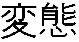 hentai kanji Japanese